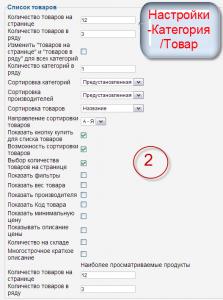 Nastroyka-Kategorija-tovar-2