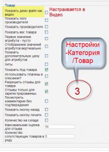 Nastroyka-Kategorija-tovar-3