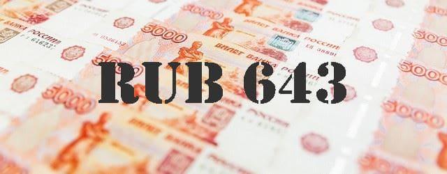 Текстовые и цифровые коды национальных валют мира