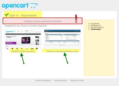 установка OpenCart шаг 4