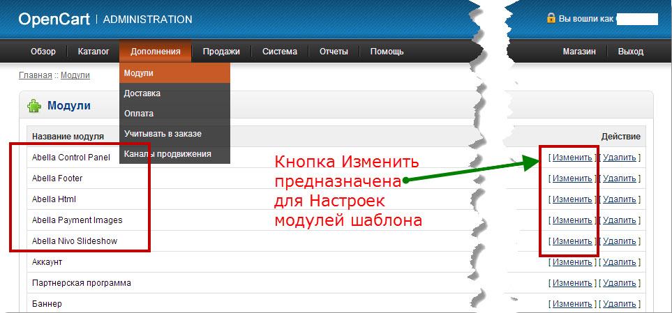 Поменять_шаблон_Opencart-11