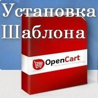 Установка шаблона opencart