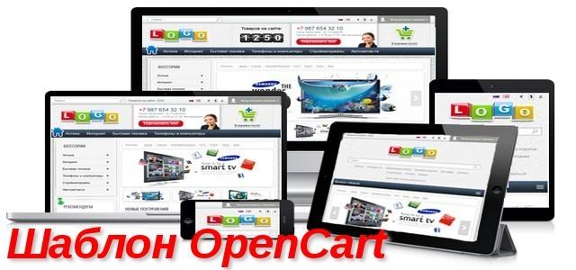 установить шаблон OpenCart