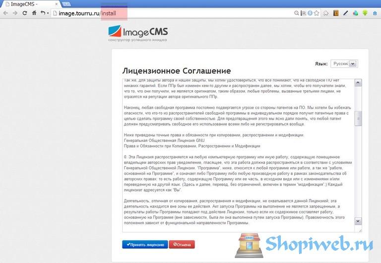 Перенос imagecms на хостинг хостинг получить лицензию