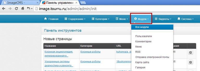 Установка imagecms на хостинг делать сайт на хостинге