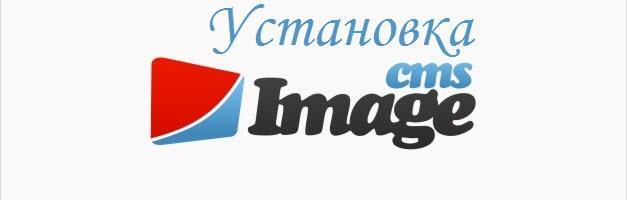 Установка ImageCMS на хостинг