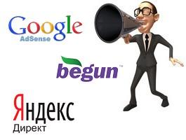 Реклама Интернет-магазина