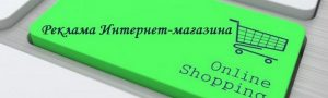 реклама интернет магазина