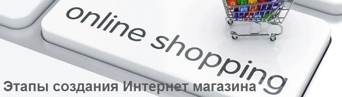 Этапы создания Интернет магазина