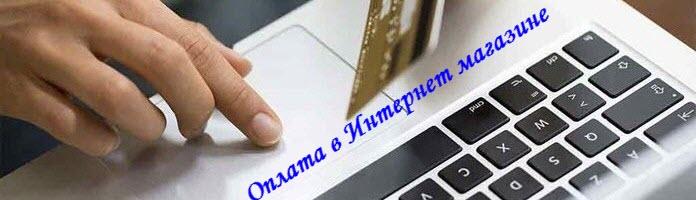 Оплата в Интернет магазине: примеры платежных систем