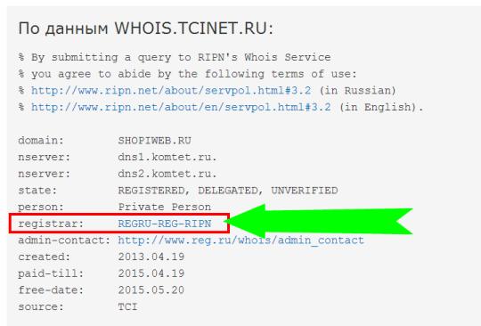 Регистрация доменного имени Интернет магазина