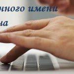 Домен Интернет магазина: где, на кого, как регистрировать
