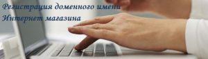регистрация домена Интернет магазина