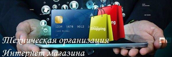техническая организация Интернет магазина
