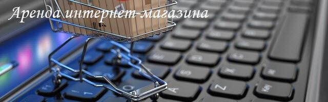 Аренда интернет-магазина