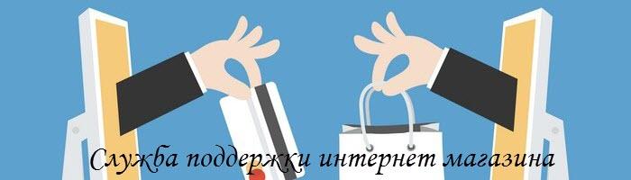 Служба поддержки интернет магазина