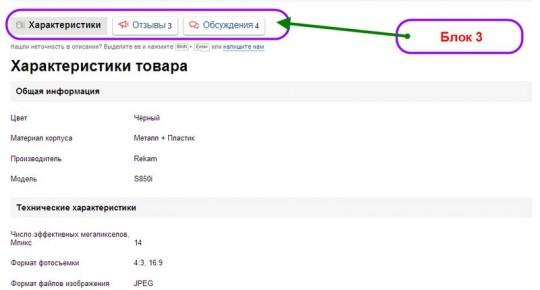 kartochka-tovara-3