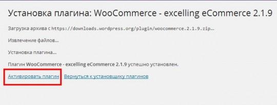 woocommerce-03