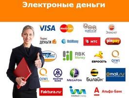 Расчеты электронными деньгами