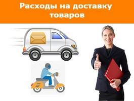 расходы на доставку товаров Интернет магазина