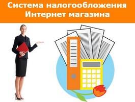 Система налогообложения Интернет магазина