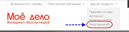 Регистрация ип для интернет магазина