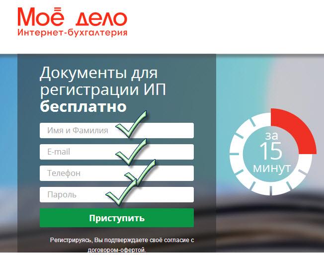 Регистрация ип интернет магазин декларация 2008 форма 3 ндфл