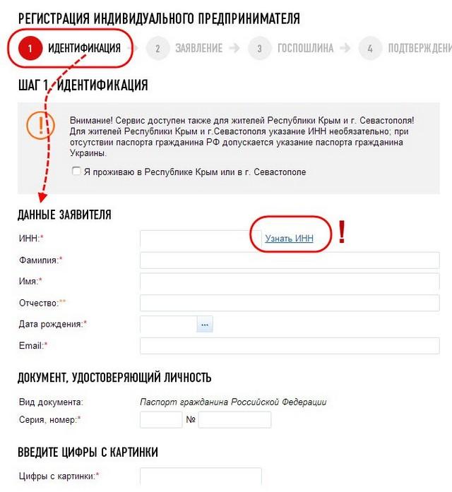 Регистрация ип в крыму онлайн бланк декларации по ндфл за 2019 год скачать бесплатно
