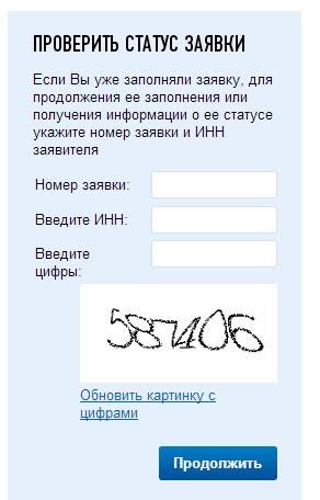 проверить статус регистрации ип по номеру заявки