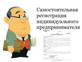 самостоятельная регистрация ИП