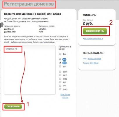 практическая-регистрация-домена-03