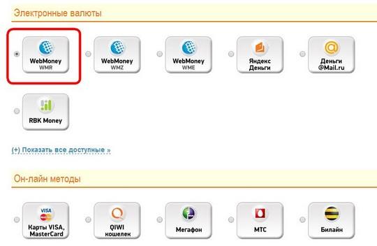 практическая-регистрация-домена-04