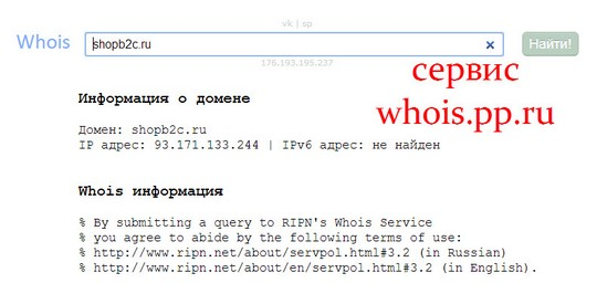 проверка регистрации домена