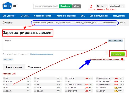 домен на Reg.ru