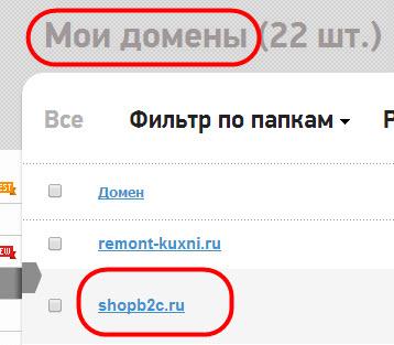 регистрация домена закончена