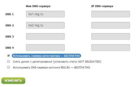 практическая-регистрация-домена-10