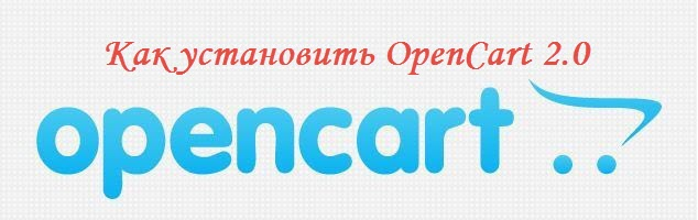 Как установить OpenCart 2.0