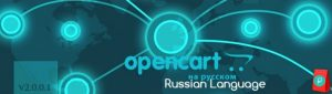 Перевод OpenCart 2.0 на русский язык