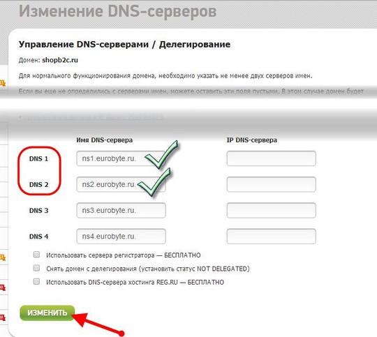 изменения DNS