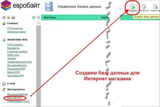 практическая-установка-OpenCart-2_0-фото20