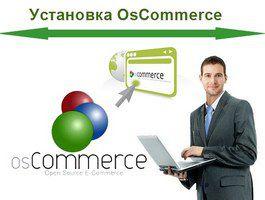 Установка магазина OsCommerce