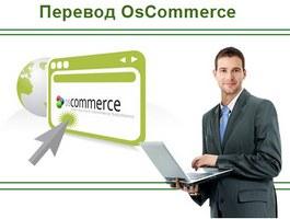 Перевод OsCommerce