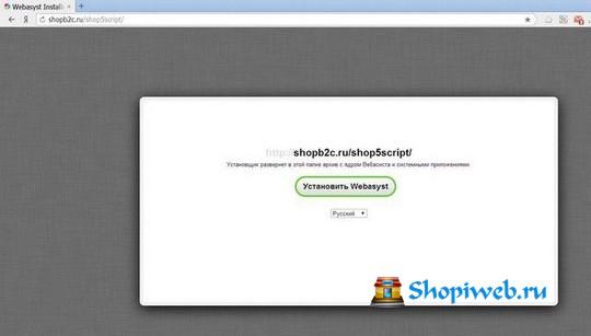 shop-script5-02