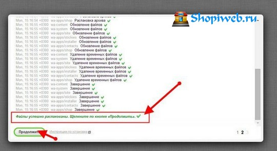 shop-script5-04