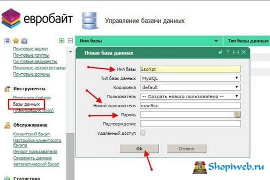 Shop script 5 на хостинге услуги хостинга в ростове