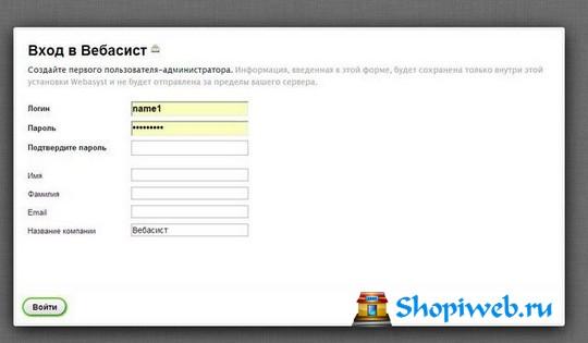 shop-script5-08