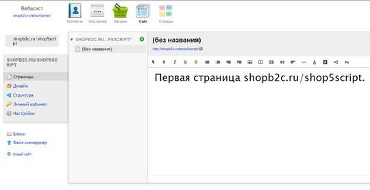 shop-script5-1