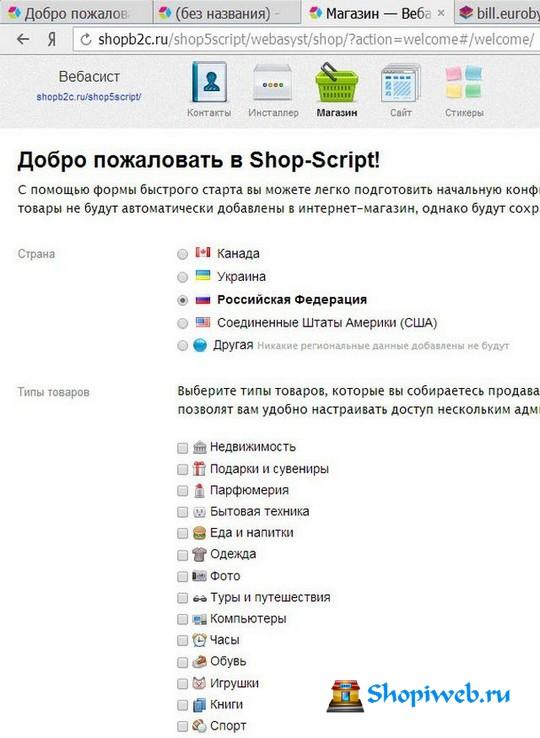 shop-script5-11