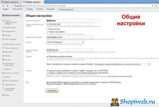 shop-script5-14