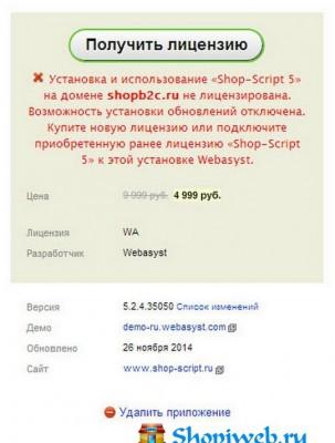 shop-script5-16